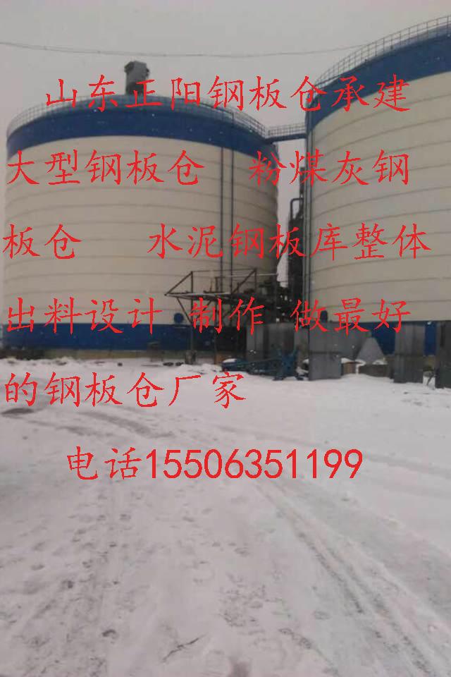 焊接式钢板库厂家